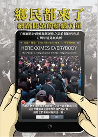 鄉民都來了:網路群眾的組織力量:the power of organizing without organizations