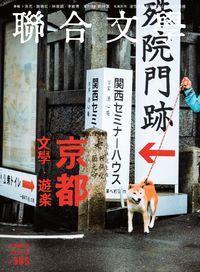 聯合文學 [第383期]:京都 文學.遊記
