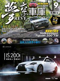 REVE Motor 夢享車庫 [第26期]:Hyundai Tucson 嘉義文青茶香小旅行