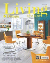 Living & design 住宅美學 [第89期]:巴西.躍動的設計魂
