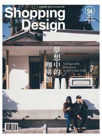 Shopping Design [第94期]:夢想中的咖啡館