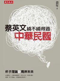 蔡英文繞不繞得過中華民國:杯子理論與兩岸未來
