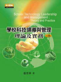 學校科技領導與管理:理論與實務
