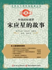 中國的狄德羅:宋應星的故事