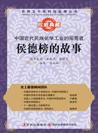 中國近代民族化學工業的拓荒者:侯德榜的故事