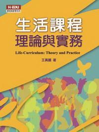 生活課程:理論與實務