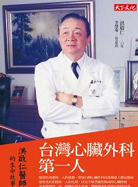 台灣心臟外科第一人:洪啟仁醫師的生命故事