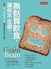 無麩質飲食,讓你不生病!:揭開小麥、碳水化合物、糖傷腦又傷身的驚人真相