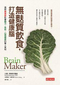 無麩質飲食, 打造健康腦:揭開腸道菌影響腦力、免疫、心理健康的驚人真相