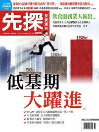 先探投資週刊 2016/09/10 [第1899期]:低基期 大躍進