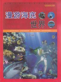 漫遊海底世界