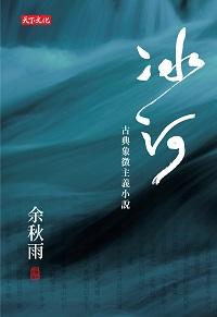 冰河:古典象徵主義小說