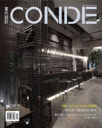 當代設計CONDE [第281期]:城市之星 上海/台北