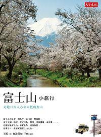 富士山小旅行