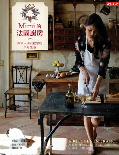 Mimi的法國廚房:與家人朋友歡聚的美好時光