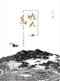 旅人島:我們三の北臺灣旅記