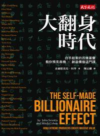 大翻身時代:白手起家的百億富豪教你預見商機 x 創造價值這門課