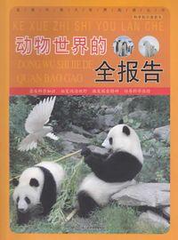動物世界的全報告