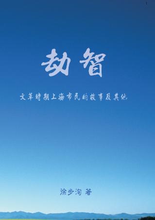 劫智:文革時期上海市民的故事及其他