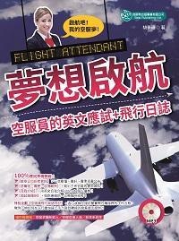 Flight Attendant夢想啟航 [有聲書]:空服員的英文應試+飛行日誌