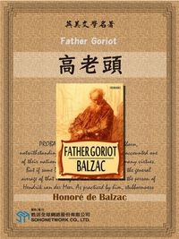 Father Goriot = 高老頭