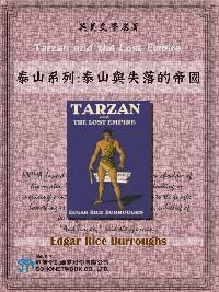 Tarzan and the Lost Empire = 泰山系列 : 泰山與失落的帝國