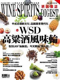 酒訊雜誌 [第123期]:WSD高粱酒風味輪