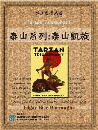 Tarzan Triumphant = 泰山系列 : 泰山凱旋