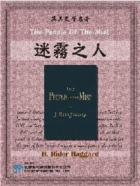 The People Of The Mist = 迷霧之人