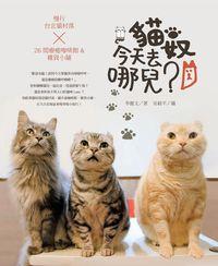 貓奴,今天去哪兒?:慢行臺北貓村落X26間療癒咖啡館&雜貨小舖