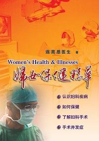 婦女保健精華