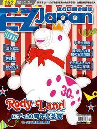 EZ Japan流行日語會話誌 [有聲書]:Rody Land