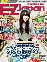 EZ Japan流行日語會話誌 [NO.161] [有聲書]:水樹奈々