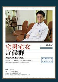 宅男宅女症候群:與社交焦慮症共處:investigation of social anxiety disorder inside