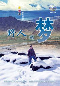 野人的夢:黃宏墨音樂傳記