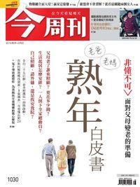 今周刊 2016/09/19 [第1030期]:熟年白皮書