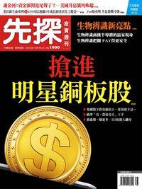 先探投資週刊 2016/09/15 [第1900期]:搶進明星銅板股