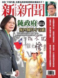 新新聞 2016/09/15 [第1541期]:鈍政府 拖四個月才有感