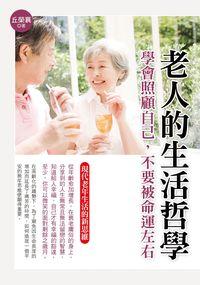 老人的生活哲學:學會照顧自己, 不要被命運左右