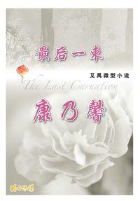 最後一束康乃馨心書:艾禺微型小說