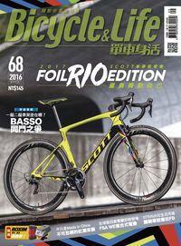 單車身活 [第68期]:FOIL RIO Edition里奧舞動森巴