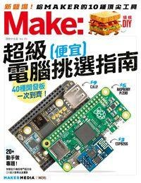 Make 國際中文版 [Vol. 25]:超級便宜電腦挑選指南