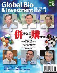 環球生技月刊 [第36期] [2016年09月號]:併者為王 欲購從速