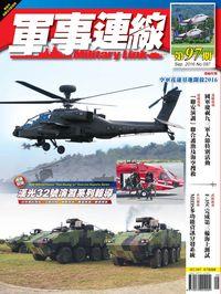 軍事連線 [第97期]:漢光32號演習系列報導