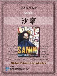 Sanin = 沙寧