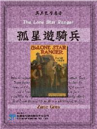 The Lone Star Ranger = 孤星遊騎兵
