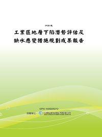 工業區地層下陷潛勢評估及缺水應變措施規劃:成果報告