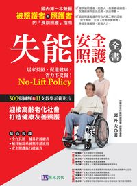 失能安全照護全書