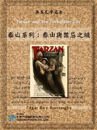 Tarzan and the Forbidden City = 泰山系列 : 泰山與禁忌之城