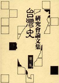 臺灣史研究會論文集. 第三集
